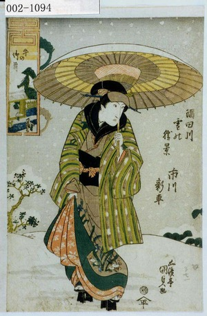 Utagawa Kunisada: 「隅田川雪の勝景」「市川新車」 - Waseda University Theatre Museum