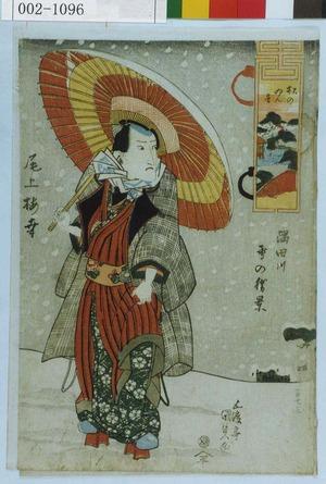 Utagawa Kunisada: 「隅田川雪の勝景」「尾上梅幸」 - Waseda University Theatre Museum