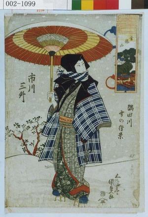 Utagawa Kunisada: 「隅田川雪の勝景」「市川三升」 - Waseda University Theatre Museum