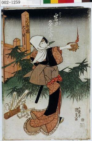 歌川国貞: 「月小夜 岩井粂三郎」 - 演劇博物館デジタル