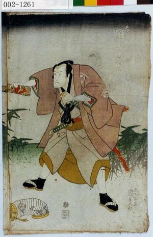 歌川国貞: 「赤沢十内 関三十郎」 - 演劇博物館デジタル