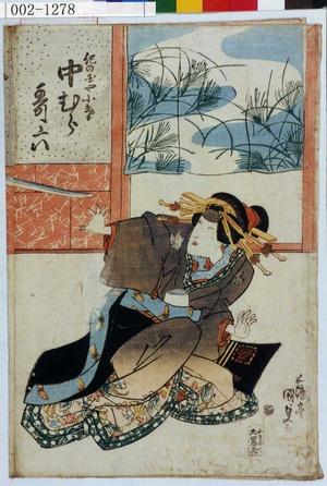 Utagawa Kunisada: 「紀の国や小春 中むら哥六」 - Waseda University Theatre Museum