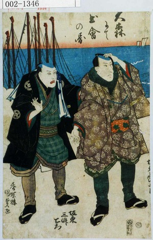 Utagawa Kunisada: 「大森にて出会の図 坂東三津五郎 坂東三津右衛門」 - Waseda University Theatre Museum