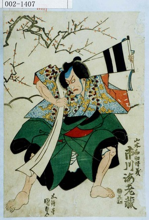 歌川国貞: 「山本勘助晴義 市川海老蔵」 - 演劇博物館デジタル