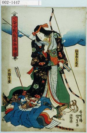 Utagawa Kunisada: 「一ノ谷合戦敦盛初陣ノ図」「教経御台藤ノ方」「大館玄番」 - Waseda University Theatre Museum