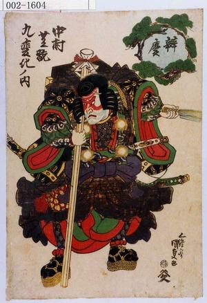 Utagawa Kunisada: 「中村芝翫 九変化ノ内」「弁慶」 - Waseda University Theatre Museum