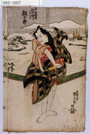 Utagawa Kunisada: 「虎之助政清 市川鰕十郎」 - Waseda University Theatre Museum