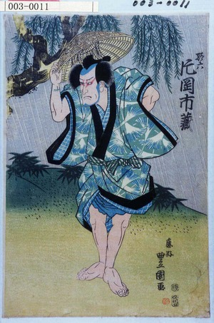 Utagawa Toyoshige: 「☆六 片岡市蔵」 - Waseda University Theatre Museum
