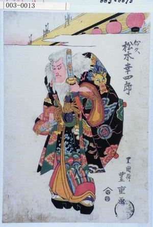 Utagawa Toyoshige: 「伊久 松本幸四郎」 - Waseda University Theatre Museum