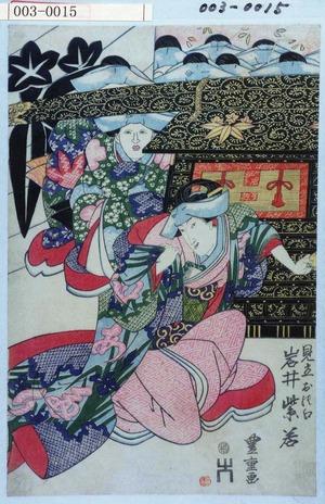 Utagawa Toyoshige: 「見立 おの江 岩井紫若」 - Waseda University Theatre Museum