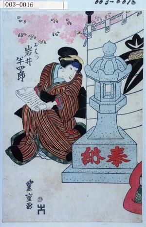 Utagawa Toyoshige: 「おはつ 岩井半四郎」 - Waseda University Theatre Museum