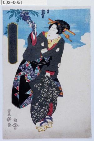 Utagawa Toyoshige: 「当世十二月 卯月」 - Waseda University Theatre Museum