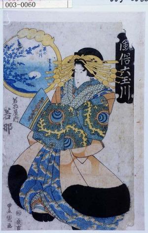 Utagawa Toyoshige: 「風俗六玉川」「若那屋内 若那」 - Waseda University Theatre Museum