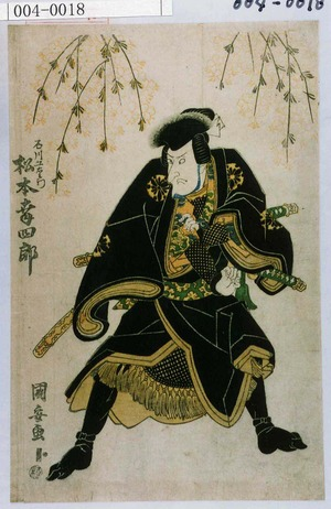 Utagawa Kuniyasu: 「石川五右衛門 松本幸四郎」 - Waseda University Theatre Museum