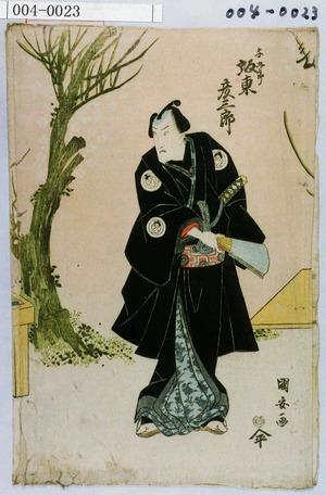 歌川国安: 「与五郎 坂東彦三郎」 - 演劇博物館デジタル
