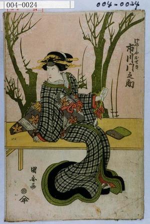 歌川国安: 「けいしやおせき 市川門之助」 - 演劇博物館デジタル