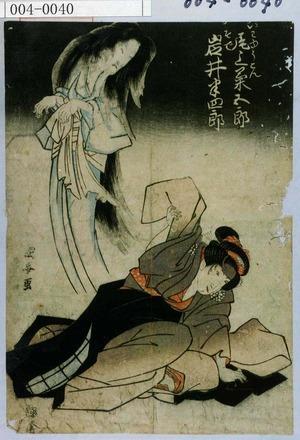 歌川国安: 「[お]いわゆうこん 尾上菊五郎」「[お]そで 岩井半四郎」 - 演劇博物館デジタル