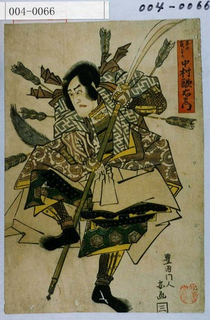 Utagawa Kuniyasu: 「平の友もり 中村歌右衛門」 - Waseda University Theatre Museum