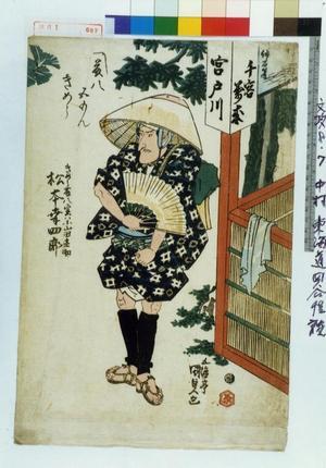 歌川国安: - 演劇博物館デジタル