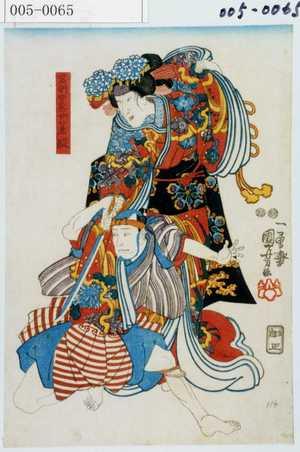 Utagawa Kuniyoshi: 「足利の息女☆姫」 - Waseda University Theatre Museum