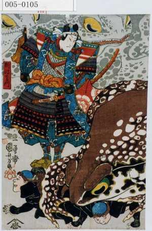 Utagawa Kuniyoshi: 「☆右衛門」 - Waseda University Theatre Museum
