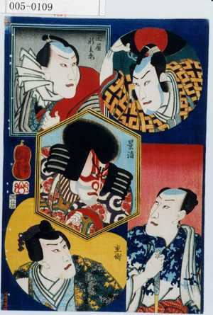 Utagawa Kuniyoshi: 「六弥太」「玉屋新兵衛」「景清」「重衡」 - Waseda University Theatre Museum