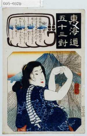 歌川国芳: 「東海道五十三対」「由井」 - 演劇博物館デジタル