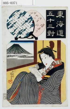 Utagawa Kuniyoshi: 「東海道五十三対」「蒲原の☆六本松の吉事」 - Waseda University Theatre Museum