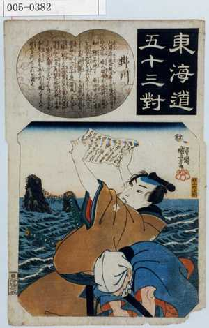 歌川国芳: 「東海道五十三対」「掛川」 - 演劇博物館デジタル