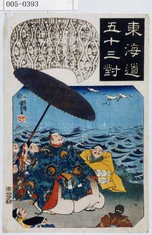 歌川国芳: 「東海道五十三対」「見附」 - 演劇博物館デジタル