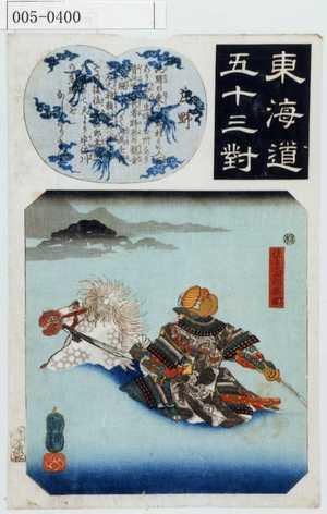 歌川国芳: 「東海道五十三対」「庄野」 - 演劇博物館デジタル