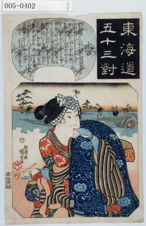 歌川国芳: 「東海道五十三対」「水口」 - 演劇博物館デジタル