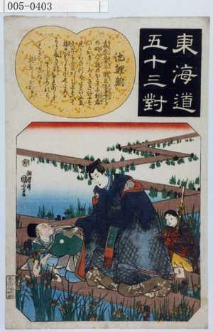 Utagawa Kuniyoshi: 「東海道五十三対」「池鯉鮒」 - Waseda University Theatre Museum
