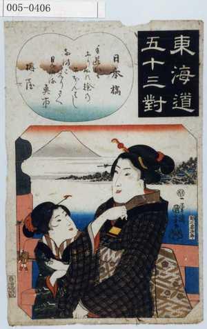 Utagawa Kuniyoshi: 「東海道五十三対」 - Waseda University Theatre Museum