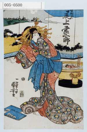 歌川国芳: 「宮城野 尾上栄三郎」 - 演劇博物館デジタル