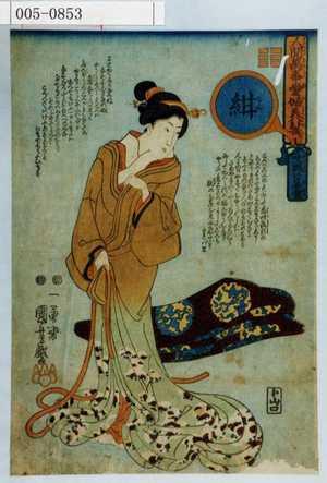 Utagawa Kuniyoshi: 「人間万事愛婦美八卦意」「吹綿の暮雪」「紺」 - Waseda University Theatre Museum