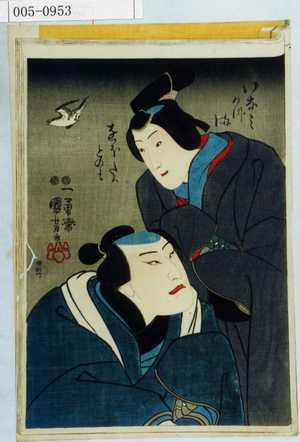 Utagawa Kuniyoshi: 「いなみかづま」「をほたかとのも」 - Waseda University Theatre Museum