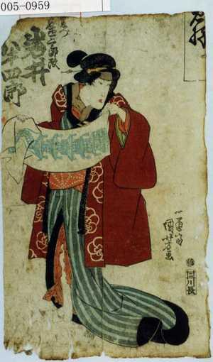 歌川国芳: 「おしづ 粂三郎改 岩井半四郎」 - 演劇博物館デジタル