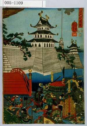 Utagawa Kuniyoshi: 「仲達孔明囲図」「司馬☆字仲達」「司馬昭字子尚」 - Waseda University Theatre Museum