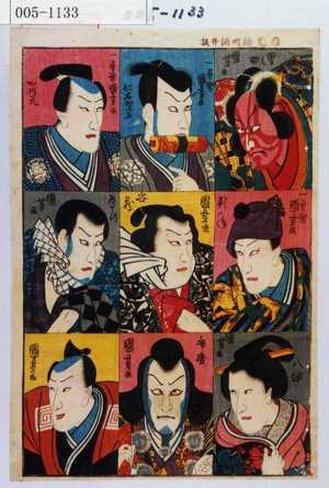 Utagawa Kuniyoshi: 「男之助」「仁木だん正」「かつ元」「頼かね」「谷蔵」「道てつ」「八汐」「弁慶」 - Waseda University Theatre Museum
