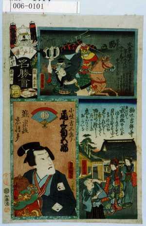 歌川国貞: 「江戸の花名勝会」「小性吉三郎 尾上菊五郎」 - 演劇博物館デジタル