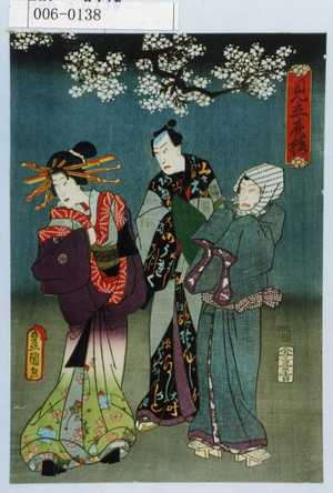 Utagawa Kunisada: 「見立夜桜」 - Waseda University Theatre Museum