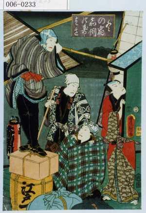 Utagawa Kunisada: 「冬の宿嘉例の寿ニ☆」 - Waseda University Theatre Museum