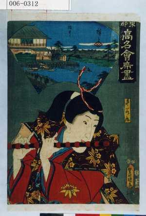 Utagawa Kunisada: 「東都高名会席尽」「牛若丸」 - Waseda University Theatre Museum