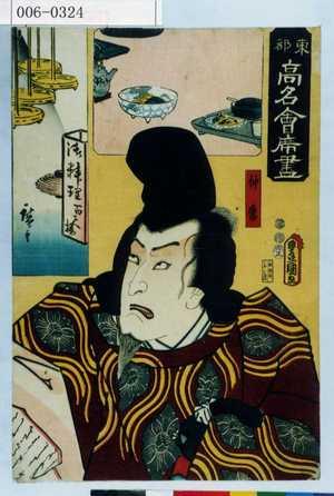 Utagawa Kunisada: 「東都高名会席尽」「仲麿」 - Waseda University Theatre Museum