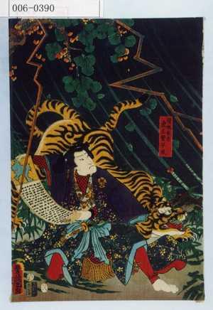 Utagawa Kunisada: 「優賊魁首虎王麿早風」 - Waseda University Theatre Museum