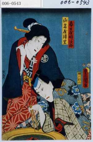 歌川国貞: 「春日屋時次郎」「山名屋浦里」 - 演劇博物館デジタル