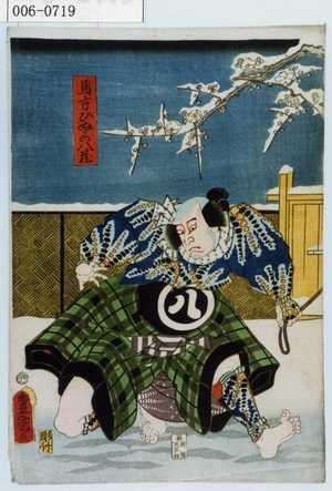 歌川国貞: 「馬方ひぬかの八蔵」 - 演劇博物館デジタル