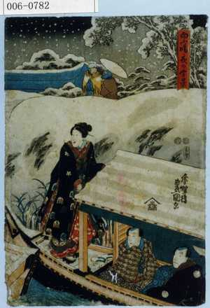 Utagawa Kunisada: 「向ふ嶋夜の雪景」 - Waseda University Theatre Museum
