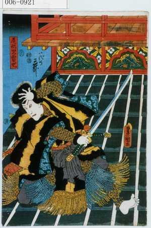 Utagawa Kunisada: 「尾形児雷也」 - Waseda University Theatre Museum
